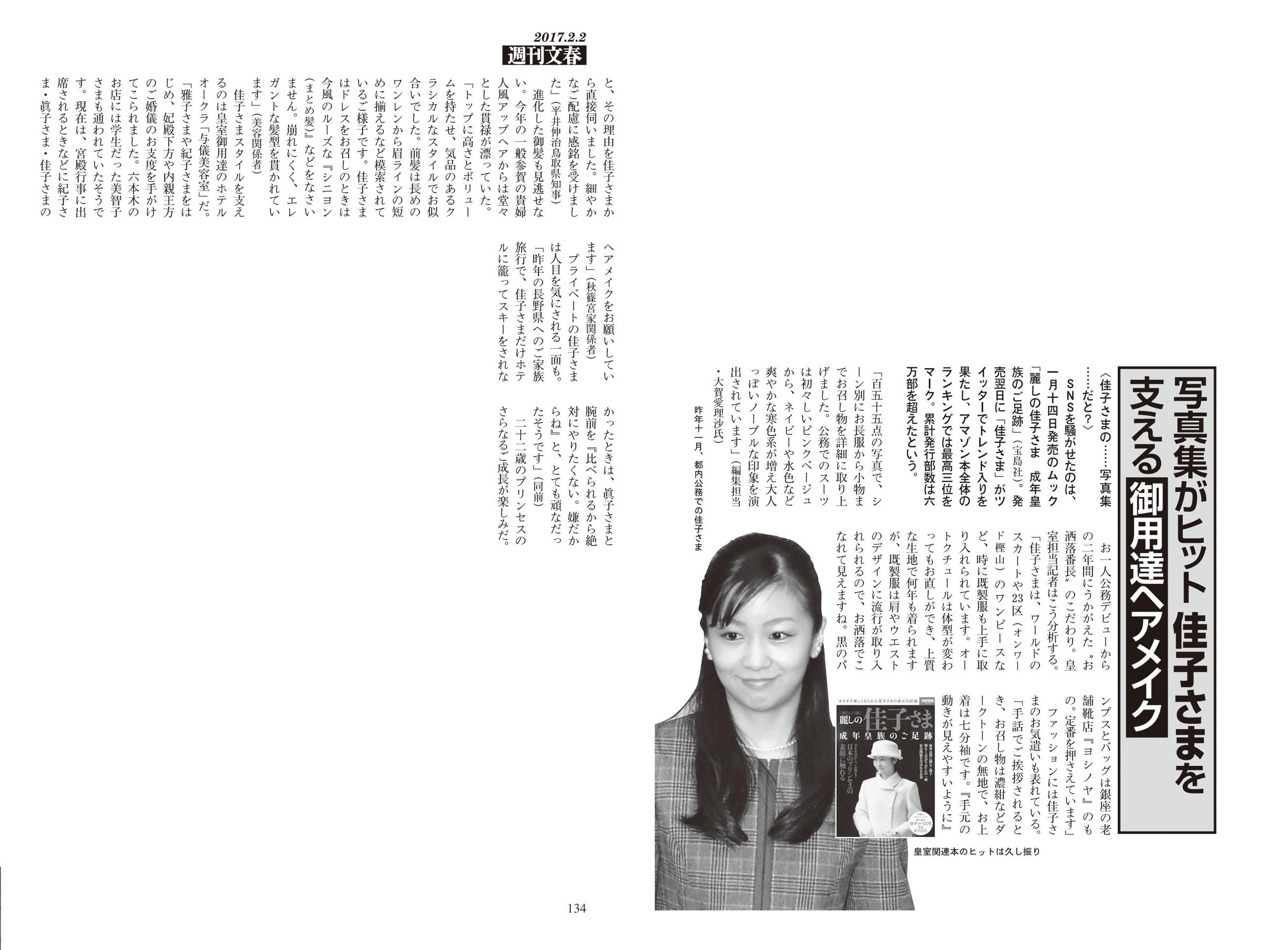 秋篠宮家のお噂(雑談スレ)85 [無断転載禁止]©2ch.net->画像>664枚