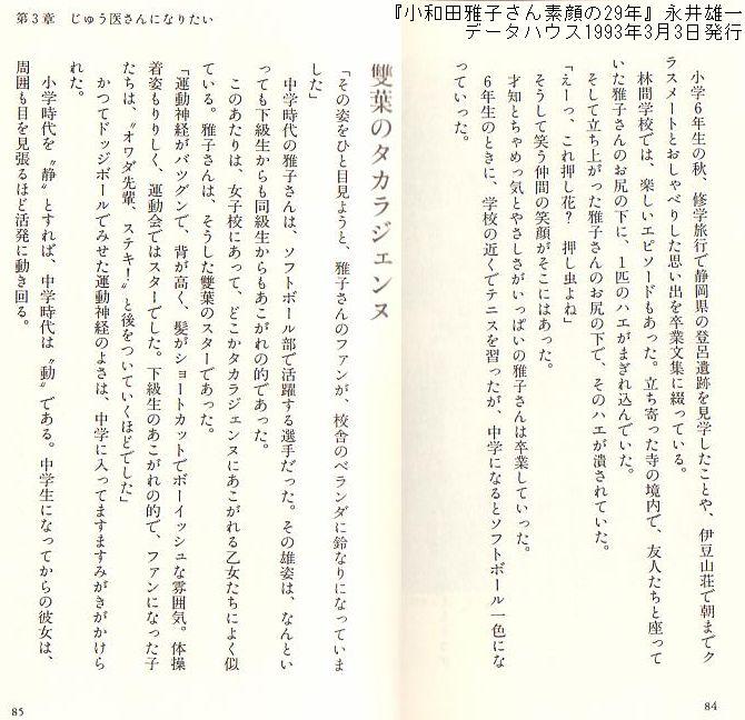秋 篠宮眞子さま 同級生と電撃婚約!★195 YouTube動画>8本 ->画像>79枚