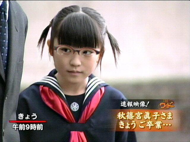 Princess Mako Akishino of Japan